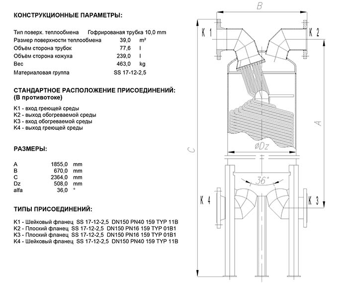 Габаритные размеры кожухотрубного теплообменника Secespol JAD XK 17.217.10 MF.PRO.SS