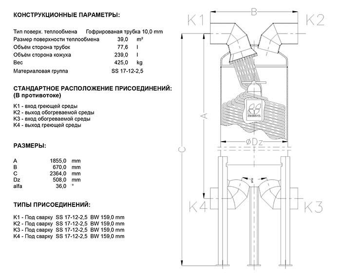 Габаритные размеры кожухотрубного теплообменника Secespol JAD XK 17.217.10 MF.PRO.WD