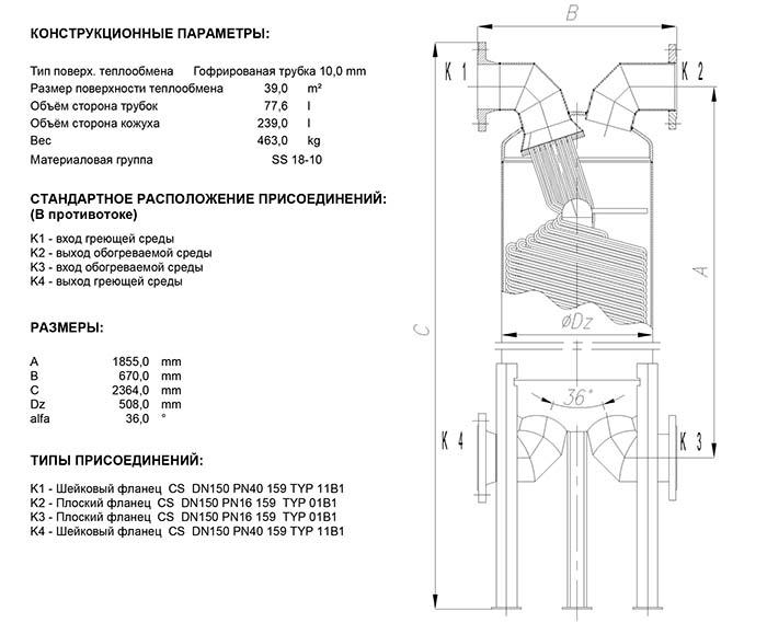 Габаритные размеры кожухотрубного теплообменника Secespol JAD XK 17.217.10 MF.STA.CS