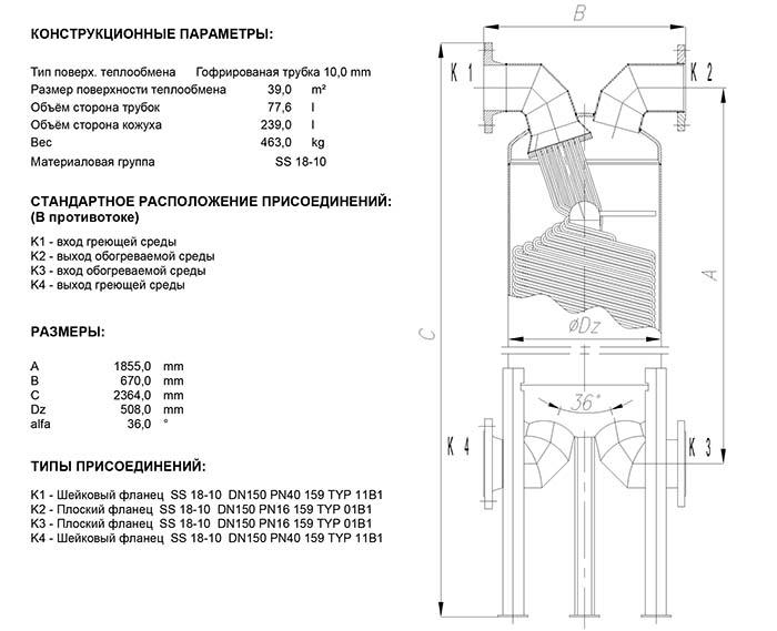 Габаритные размеры кожухотрубного теплообменника Secespol JAD XK 17.217.10 MF.STA.SS