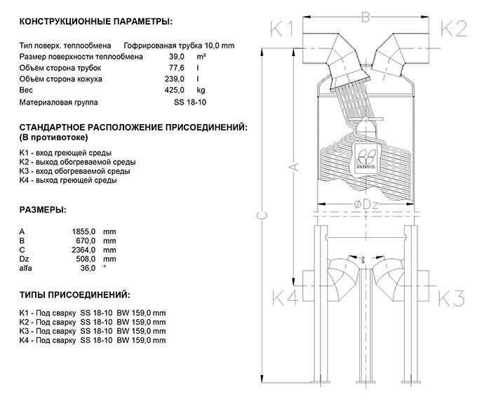 Габаритные размеры кожухотрубного теплообменника Secespol JAD XK 17.217.10 MF.STA.WD