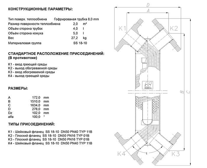 Габаритные размеры кожухотрубного теплообменника Secespol JAD XK 3.18 MF.STA.SS
