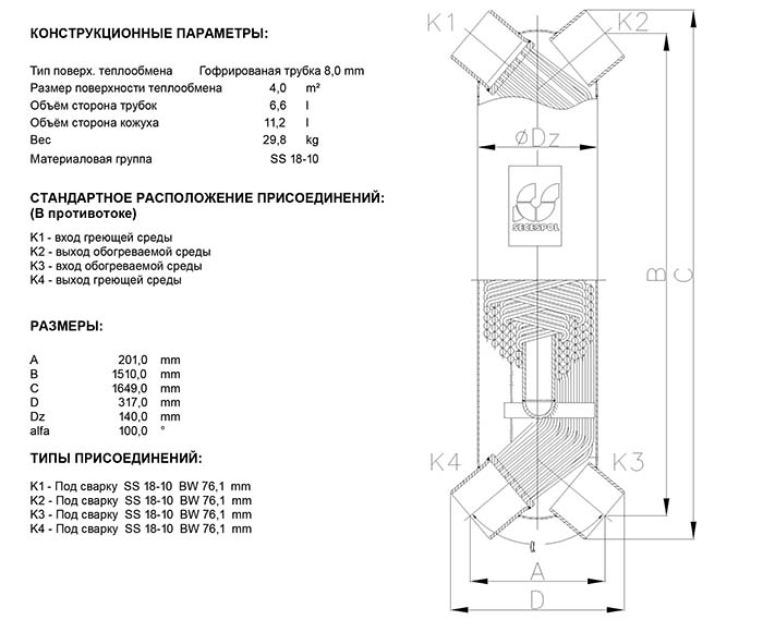 Габаритные размеры кожухотрубного теплообменника Secespol JAD XK 5.38 BF.STA.WD