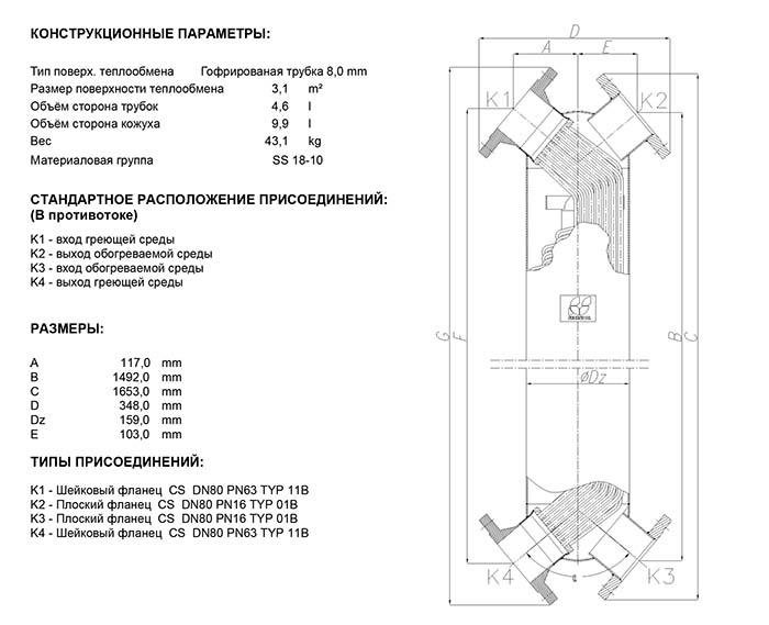 Габаритные размеры кожухотрубного теплообменника Secespol JAD XK 6.50.08.72 BF.STA.CS
