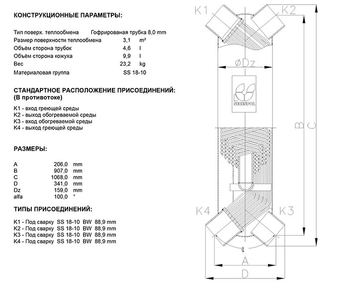 Габаритные размеры кожухотрубного теплообменника Secespol JAD XK 6.50.08.72 BF.STA.WD