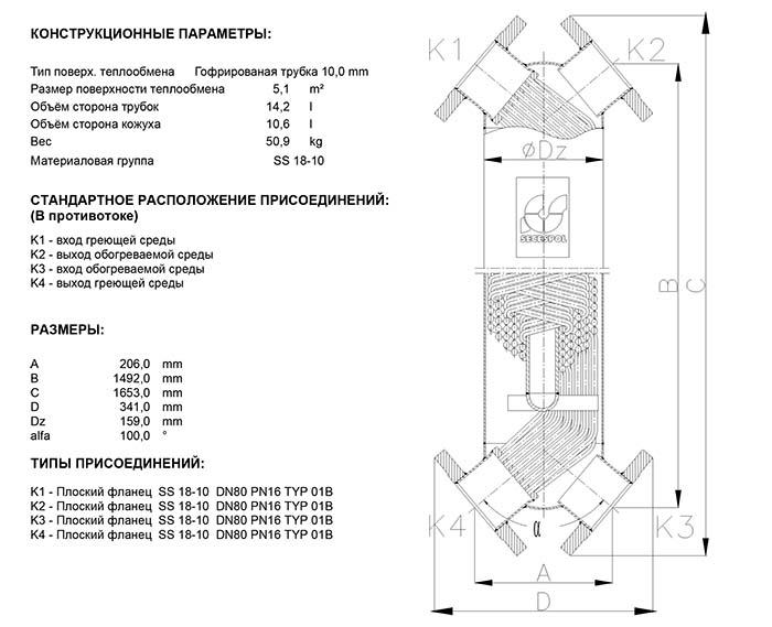Габаритные размеры кожухотрубного теплообменника Secespol JAD XK 6.50.10 FF.STA.SS