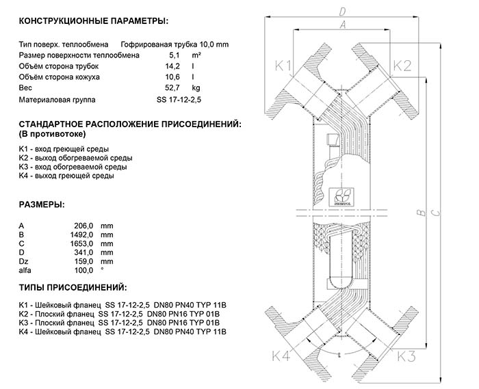 Габаритные размеры кожухотрубного теплообменника Secespol JAD XK 6.50.10 MF.STA.SS