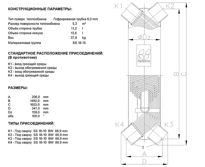 Габаритные размеры кожухотрубного теплообменника Secespol JAD XK 6.50 BF.STA.WD