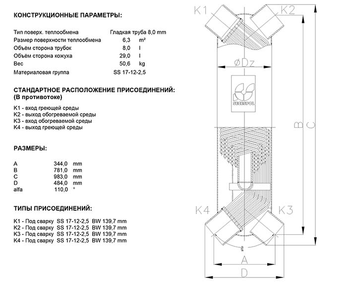 Габаритные размеры кожухотрубного теплообменника Secespol JAD X 12.114.08.50 BF.PRO.WD