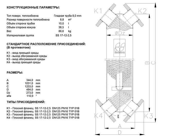 Габаритные размеры кожухотрубного теплообменника Secespol JAD X 12.114.08.75 FF.PRO.SS