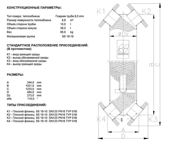 Габаритные размеры кожухотрубного теплообменника Secespol JAD X 12.114.08.75 FF.STA.SS