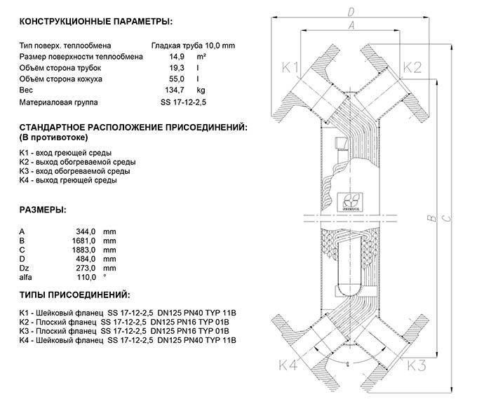 Габаритные размеры кожухотрубного теплообменника Secespol JAD X 12.114.10 MF.PRO.SS