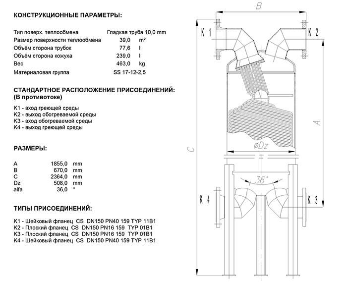 Габаритные размеры кожухотрубного теплообменника Secespol JAD X 17.217.10 MF.PRO.CS