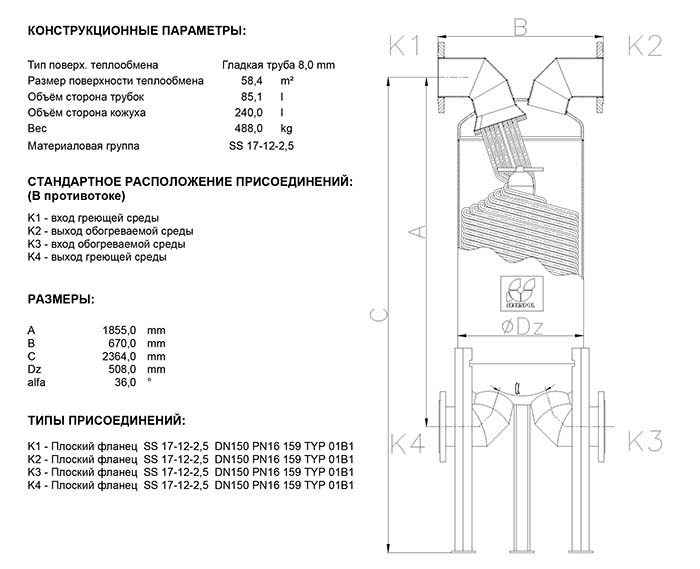 Габаритные размеры кожухотрубного теплообменника Secespol JAD X 17.217 FF.PRO.SS
