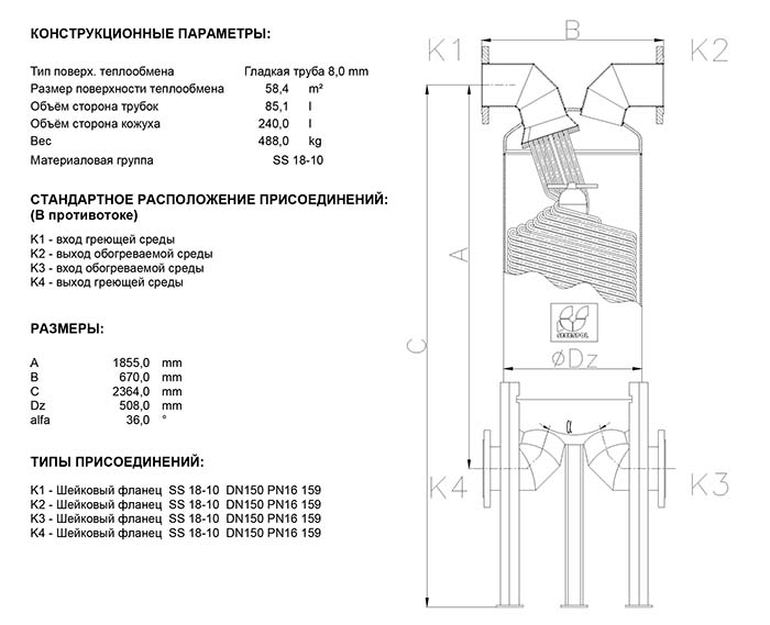Габаритные размеры кожухотрубного теплообменника Secespol JAD X 17.217 FF.STA.SS