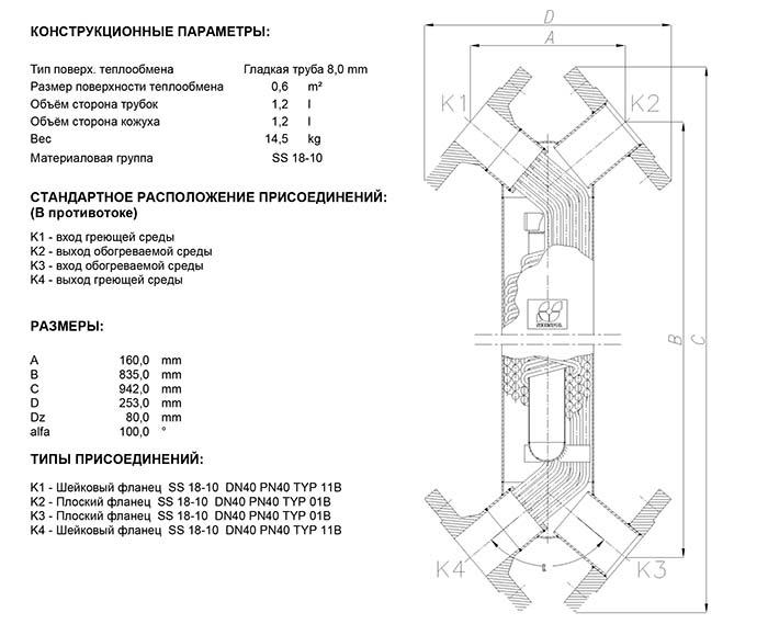 Габаритные размеры кожухотрубного теплообменника Secespol JAD X 2.11.08.68 MF.STA.SS
