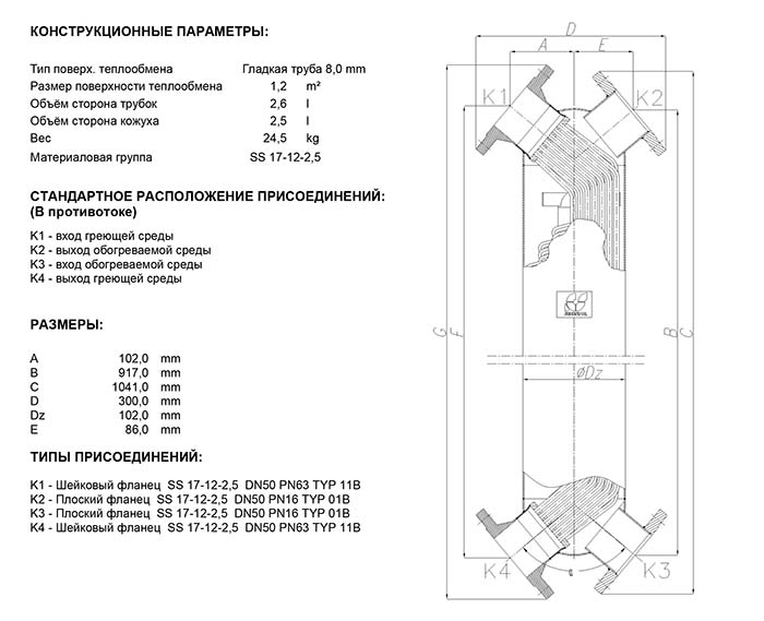 Габаритные размеры кожухотрубного теплообменника Secespol JAD X 3.18.08.75 BF.PRO.SS
