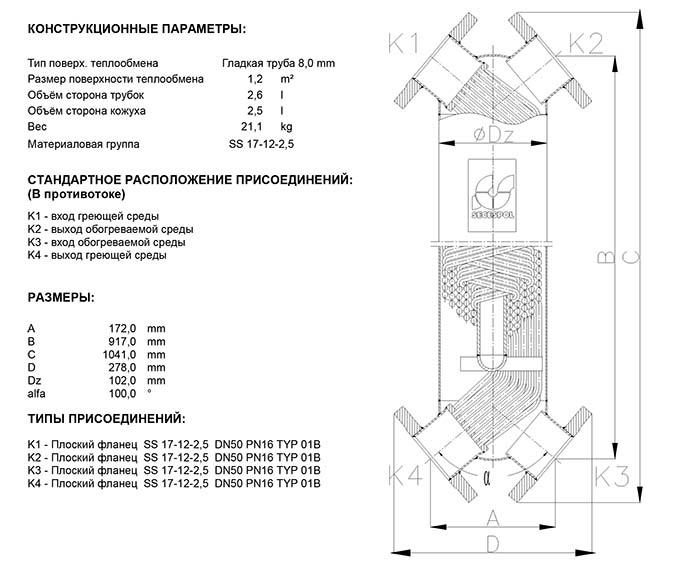 Габаритные размеры кожухотрубного теплообменника Secespol JAD X 3.18.08.75 FF.PRO.SS