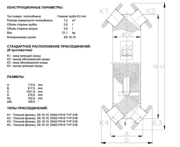 Габаритные размеры кожухотрубного теплообменника Secespol JAD X 3.18.08.75 FF.STA.SS