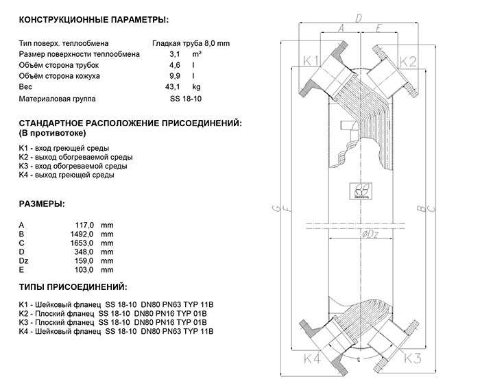 Габаритные размеры кожухотрубного теплообменника Secespol JAD X 6.50.08.72 BF.STA.SS