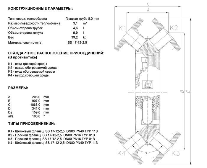 Габаритные размеры кожухотрубного теплообменника Secespol JAD X 6.50.08.72 MF.PRO.SS