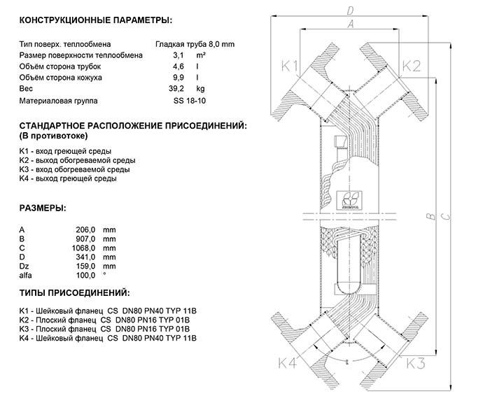 Габаритные размеры кожухотрубного теплообменника Secespol JAD X 6.50.08.72 MF.STA.CS
