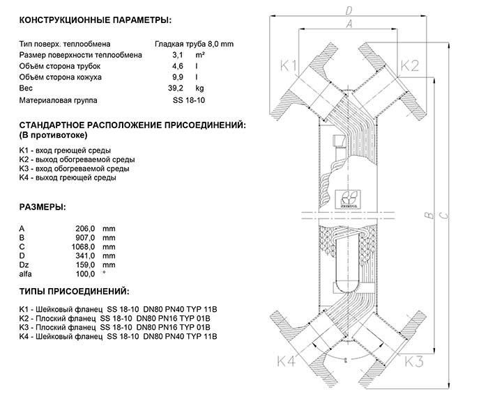 Габаритные размеры кожухотрубного теплообменника Secespol JAD X 6.50.08.72 MF.STA.SS