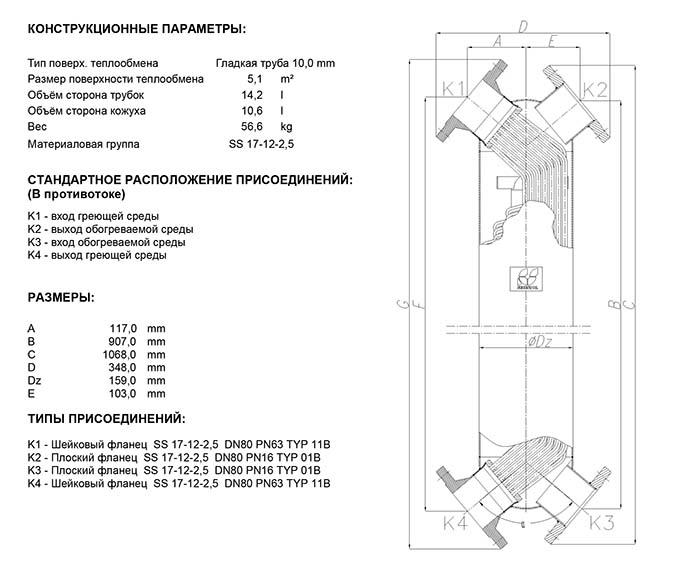 Габаритные размеры кожухотрубного теплообменника Secespol JAD X 6.50.10 BF.PRO.SS