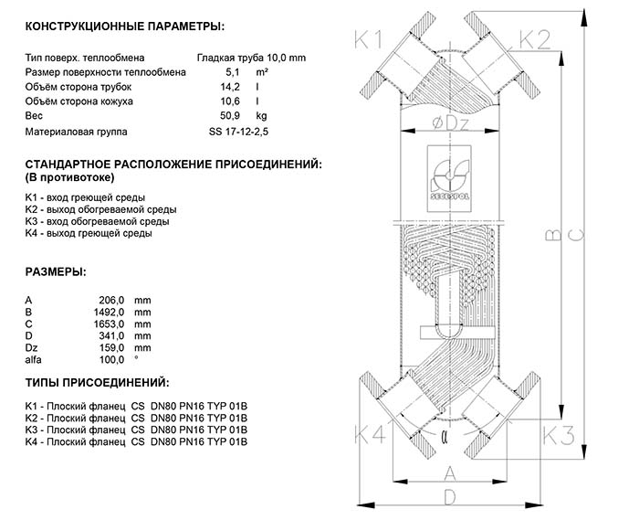 Габаритные размеры кожухотрубного теплообменника Secespol JAD X 6.50.10 FF.PRO.CS