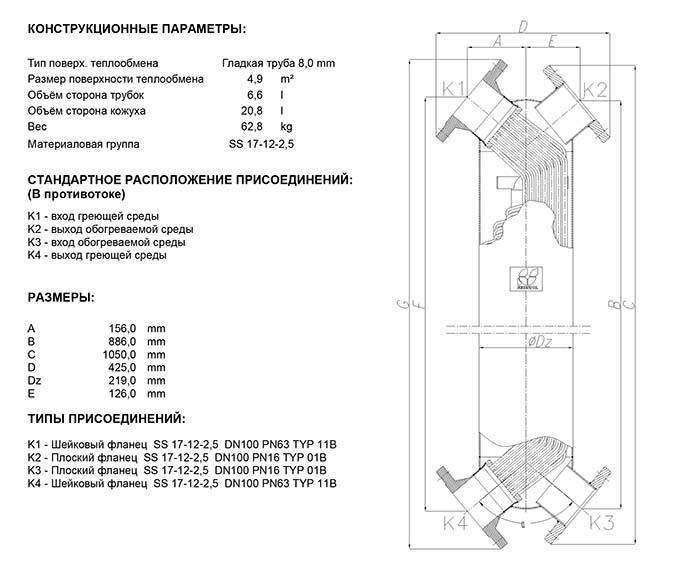 Габаритные размеры кожухотрубного теплообменника Secespol JAD X 9.88.08.65 BF.PRO.SS