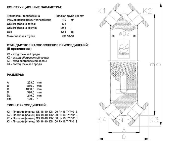 Габаритные размеры кожухотрубного теплообменника Secespol JAD X 9.88.08.65 FF.STA.SS