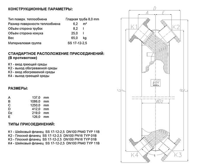 Габаритные размеры кожухотрубного теплообменника Secespol JAD X 9.88.08.85 MF.PRO.SS