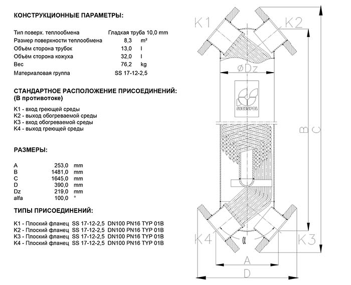Габаритные размеры кожухотрубного теплообменника Secespol JAD X 9.88.10 FF.PRO.SS