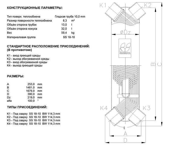 Габаритные размеры кожухотрубного теплообменника Secespol JAD X 9.88.10 MF.STA.WD