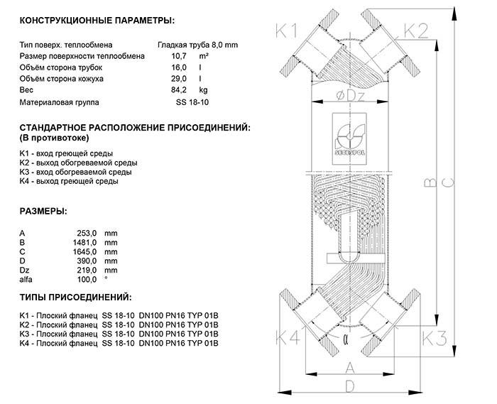 Габаритные размеры кожухотрубного теплообменника Secespol JAD X 9.88 FF.STA.SS
