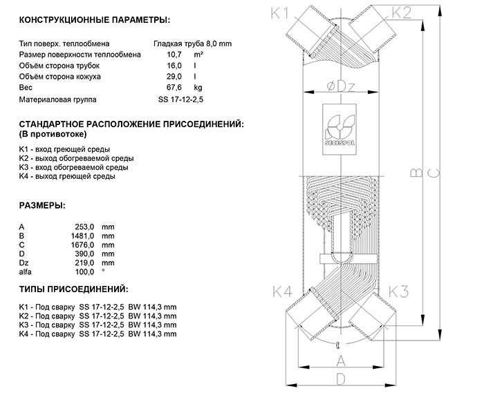 Габаритные размеры кожухотрубного теплообменника Secespol JAD X 9.88 MF.PRO.WD